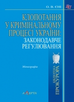 Єні О.В. Клопотання у кримінальному процесі України