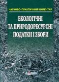 Екологічні та природоресурсні податки і збори