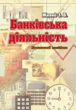 Живко З. Б. Банківська діяльність