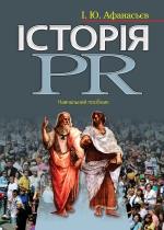 Афанасьєв І. Ю.  Історія PR