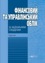М. Ф. Огійчук, Л.О. Сколотій, М. І. Беленкова Фінансовий та управлінський облік за національними стандартами