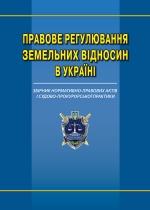 Правове регулювання земельних відносин в Україні