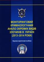 Моніторинговий кримінологічний аналіз окремих видів злочинів в Україні (2013-2014 роки)