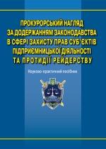 Прокурорський нагляд за додержанням законодавства в сфері захисту...