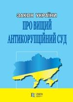 Закон України «Про Вищий антикорупційний суд»