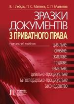Лебідь В.І., Матвєєв П.С., Матвєєва С.П. Зразки документів з приватного права
