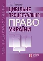 Матвєєв П. С. Цивільне процесуальне право України