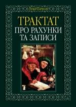 Лука Пачолі Трактат про рахунки та записи