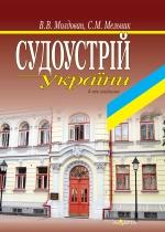 Молдован В. В. Мельник С. М.  Судоустрій України (4-те видання)