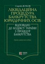 Жуков С. В. Ліквідаційна процедура банкрутства юридичних осіб