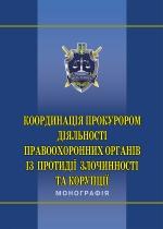 Координація прокурором діяльності правоохоронних органів із протидії злочинності та корупції