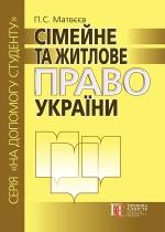 Матвєєв П. С. Сімейне та житлове право України
