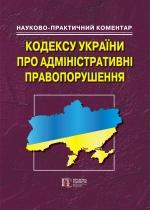Науково-практичний коментар кодексу України про адміністративні правопорушення